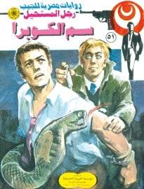 تحميل سم الكوبرا (رجل المستحيل #51) نبيل فاروق