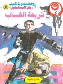 تحميل شريعة الغاب (رجل المستحيل #72) نبيل فاروق