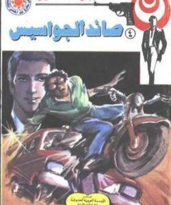 تحميل صائد الجواسيس (رجل المستحيل #4) نبيل فاروق