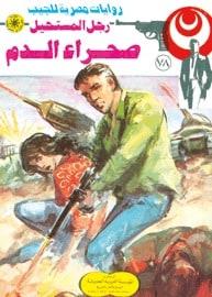 تحميل صحراء الدم (رجل المستحيل #78) نبيل فاروق