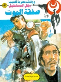 تحميل صفقة الموت (رجل المستحيل #79) نبيل فاروق
