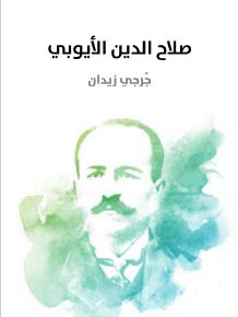 تحميل رواية صلاح الدين الأيوبي لـ جرجي زيدان