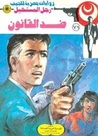 تحميل ضد القانون (رجل المستحيل #71) نبيل فاروق