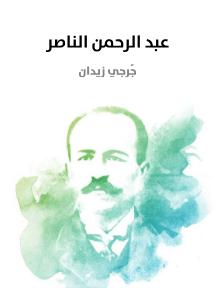 تحميل رواية عبد الرحمن الناصر لـ جرجي زيدان