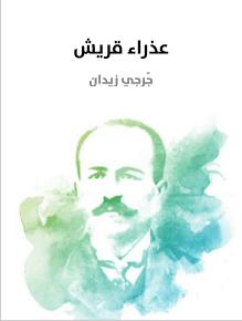 تحميل رواية عذراء قريش لـ جرجي زيدان