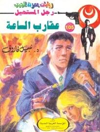 تحميل عقارب الساعة (رجل المستحيل #105) نبيل فاروق