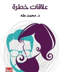 تحميل كتاب علاقات خطرة pdf لـ محمد طه