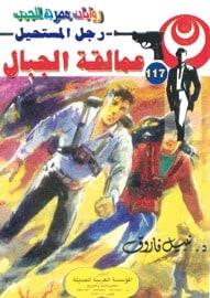 تحميل عمالقة الجبال (رجل المستحيل #117) نبيل فاروق