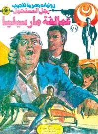 تحميل عمالقة مارسيليا (رجل المستحيل #77) نبيل فاروق