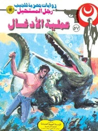 تحميل عملية الأدغال (رجل المستحيل #57) نبيل فاروق