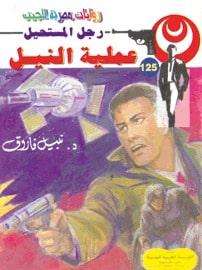 تحميل عملية النيل (رجل المستحيل #125) نبيل فاروق