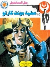تحميل عملية مونت كارلو (رجل المستحيل #14) نبيل فاروق