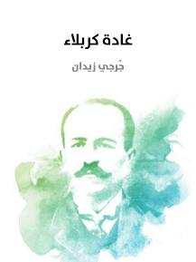 تحميل رواية غادة كربلاء لـ جرجي زيدان