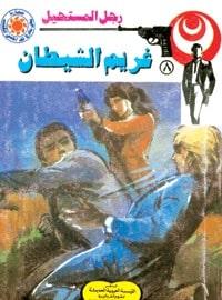 تحميل غريم الشيطان (رجل المستحيل #8) نبيل فاروق