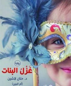 تحميل رواية غزل البنات لـ حنان لاشين