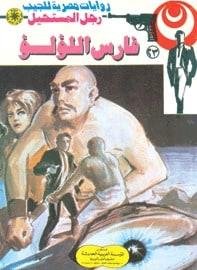 تحميل فارس اللؤلؤ (رجل المستحيل #23) نبيل فاروق