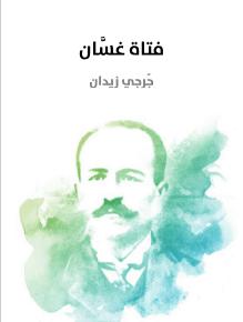 تحميل رواية فتاة غسان لـ جرجي زيدان