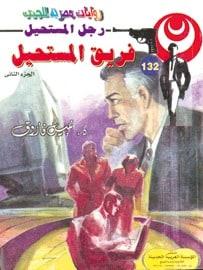 تحميل فريق المستحيل (رجل المستحيل #132) نبيل فاروق
