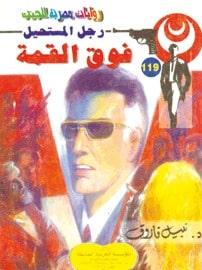 تحميل فوق القمة (رجل المستحيل #119) نبيل فاروق