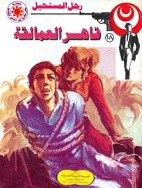 تحميل قاهر العمالقة (رجل المستحيل #18) نبيل فاروق