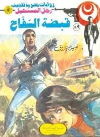 تحميل قبضة السفاح (رجل المستحيل #89) نبيل فاروق