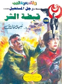 تحميل قبضة الشر (رجل المستحيل #109) نبيل فاروق