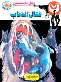 تحميل قتال الذئاب (رجل المستحيل #6) نبيل فاروق
