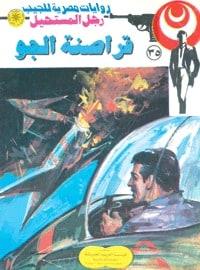 تحميل قراصنة الجو (رجل المستحيل #35) نبيل فاروق