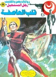 تحميل قلب العاصفة (رجل المستحيل #28) نبيل فاروق