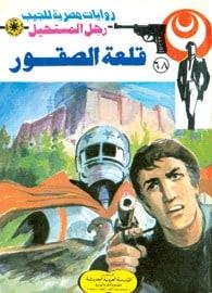 تحميل قلعة الصقور (رجل المستحيل #68) نبيل فاروق