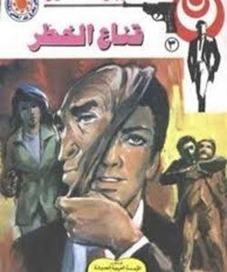 تحميل قناع الخطر (رجل المستحيل #3) نبيل فاروق