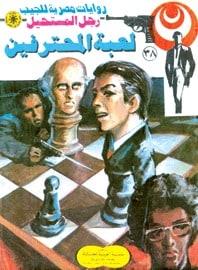 تحميل لعبة المحترفين (رجل المستحيل #38) نبيل فاروق