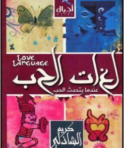 تحميل كتاب لغات الحب لـ كريم الشاذلي