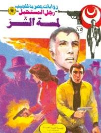 تحميل لمسة الشر (رجل المستحيل #85) نبيل فاروق