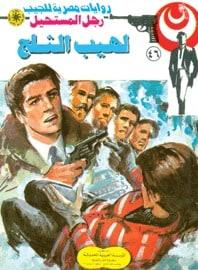 تحميل لهيب الثلج (رجل المستحيل #46) نبيل فاروق