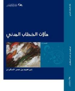 تحميل كتاب مآلات الخطاب المدني - إبراهيم السكران