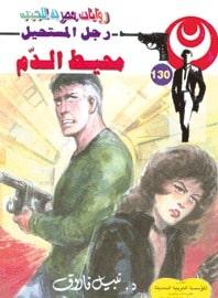 تحميل محيط الدم (رجل المستحيل #130) نبيل فاروق