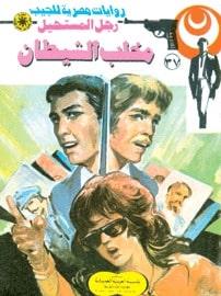 تحميل مخلب الشيطان (رجل المستحيل #37) نبيل فاروق