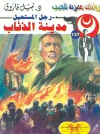 تحميل مدينة الذئاب (رجل المستحيل #137) نبيل فاروق