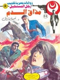 تحميل مذاق الدم (رجل المستحيل #99) نبيل فاروق