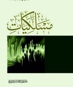 تحميل كتاب مسلكيات - إبراهيم عمر السكران