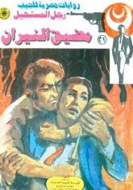 تحميل مضيق النيران (رجل المستحيل #21) نبيل فاروق