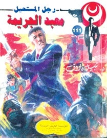 تحميل معبد الجريمة (رجل المستحيل #111) نبيل فاروق