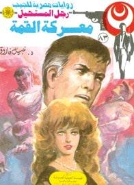 تحميل معركة القمة (رجل المستحيل #83) نبيل فاروق