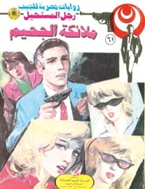 تحميل ملائكة الجحيم (رجل المستحيل #61) نبيل فاروق