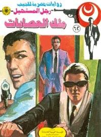 تحميل ملك العصابات (رجل المستحيل #62) نبيل فاروق