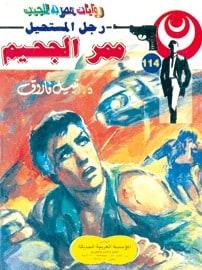 تحميل ممر الجحيم (رجل المستحيل #114) نبيل فاروق