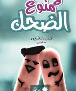 تحميل كتاب ممنوع الضحك لـ حنان لاشين