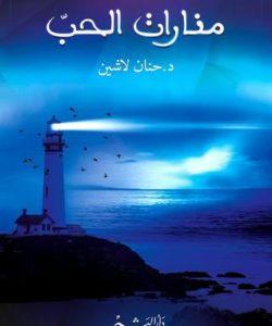تحميل كتاب منارات الحب لـ حنان لاشين
