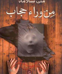 تحميل رواية من وراء حجاب pdf لـ منى سلامة